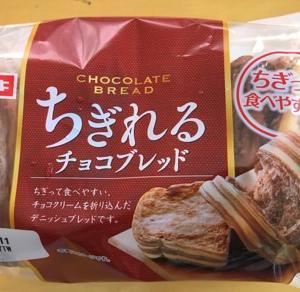 今日の菓子パン