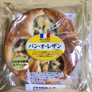 別れの季節と今日の菓子パン