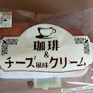 珈琲&チーズ風味クリーム