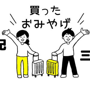 青森旅行記/三日目&おみやげ