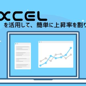 Excelで純利益上昇率の計算式を作ってみました