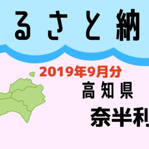 高知県奈半利町から9月分の土佐野菜が届きました【ふるさと納税返礼品】