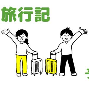 青森旅行記/予約編(2019年8月6~8日)