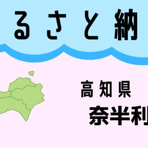 高知県奈半利町の土佐野菜【ふるさと納税返礼品】