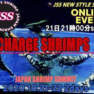本日21時はJSS全品送料無料イベント♪