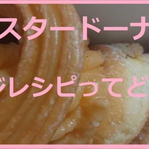 【ミスド】ミスタードーナツのアレンジレシピって実際どうなの?【持ち帰り】