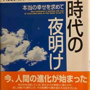 「心時代の夜明け」衛藤信之さん