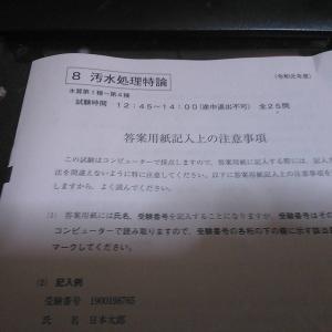 公害防止管理者(水質4種)受験