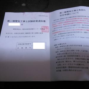 第2種電気工事士 試験結果通知書