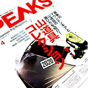 PEAKS 2020年4月号を購入♪