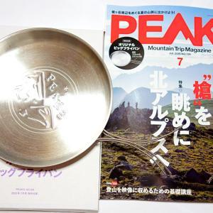 PEAKS 2020年7月号を購入♪
