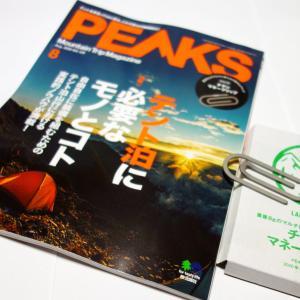 PEAKS 2020年8月号を購入♪