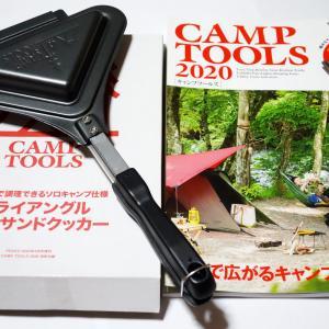 PEAKS 9月号増刊 CAMP TOOLS 2020を購入♪