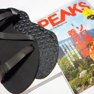 PEAKS 2020年9月号を購入♪