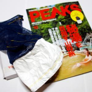 PEAKS 2020年10月号を購入♪