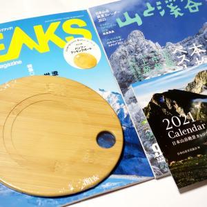PEAKS 2020年12月号&山と渓谷2020年12月号を購入♪