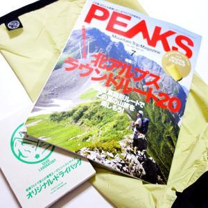 PEAKS 2021年7月号を購入♪
