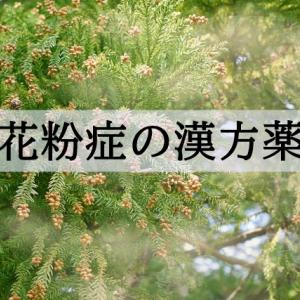 【眠くならない】花粉症のおすすめ漢方薬!