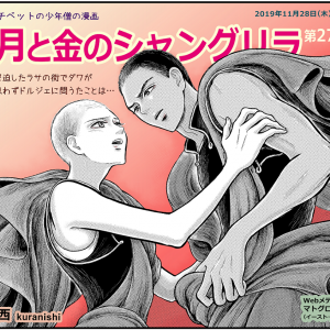 連載チベット漫画更新●チベット少年僧の漫画『月と金のシャングリラ』第27回