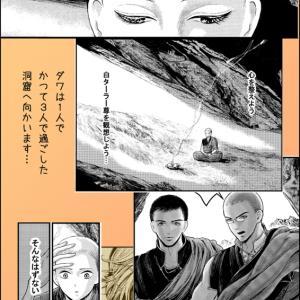 連載更新のお知らせ●チベット僧院漫画「月と金のシャングリラ」第19回