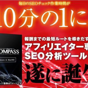 SEO分析ツール「COMPASS」の感想と評価【限定特典付き】