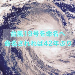 台風19号を命名へ 命名されれば42年ぶり