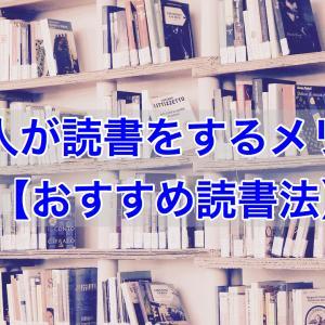 社会人が読書をするメリット【おすすめ読書法】