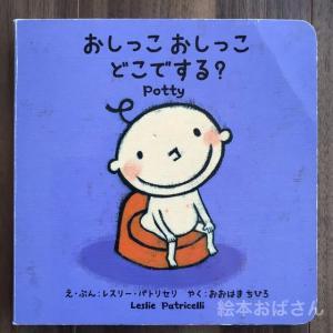 【絵本】おしっこ おしっこ どこでする?【1歳児向け】