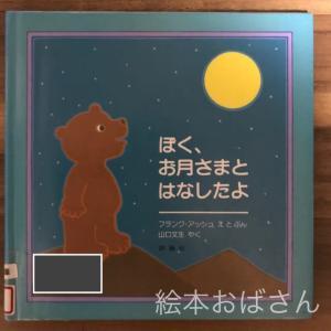 【絵本】ぼく、お月さまとはなしたよ【3歳児向け】