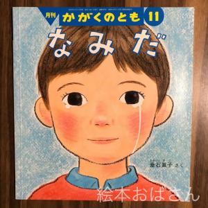 【絵本】なみだ【3歳児向け】