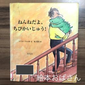 【絵本】ねんねだよ、ちびかいじゅう【2歳児向け】