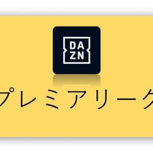 DAZN(ダゾーン)【プレミアリーグは全試合放送する?解説や実況は?】