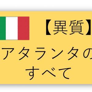 アタランタBcのすべて【名将ガスペリー二監督率いる異質なチーム】