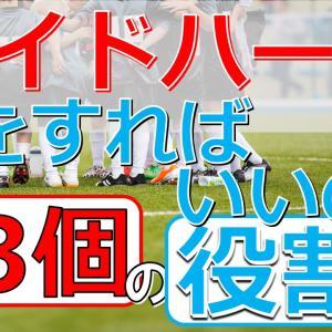 サッカーのポジション【サイドハーフ13個の役割】プロコーチが徹底解説