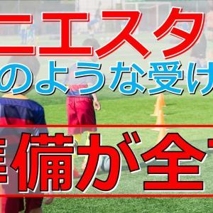 サッカーのポジション【トップ下11の役割】プロコーチが徹底解説