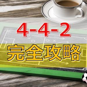 サッカーフォーメーション【4-4-2】相性と特徴を完全解説
