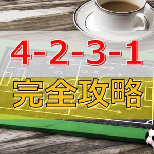 サッカーフォーメーション【4-2-3-1】相性と特徴を徹底解説
