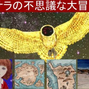 笛吹く少女が主人公・童話「サラの不思議な大冒険」