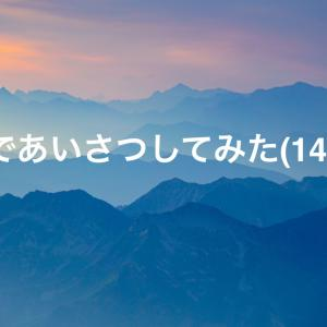 秋田駅であいさつしてみた(14日目)