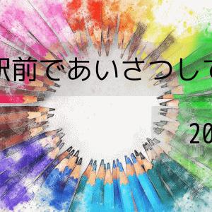秋田駅前であいさつ(20日目)