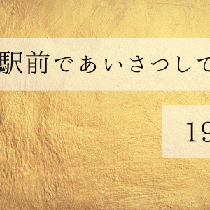 秋田駅前であいさつ(19日目)