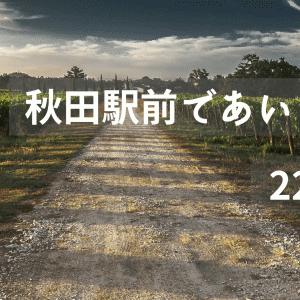 秋田駅前であいさつ(22日目)