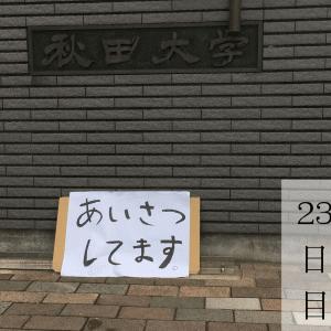 あいさつの活動(23日目)