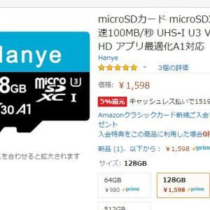 またAmazonで安物のSD(Hanye製)を買いました
