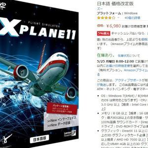 200523.コロナ暇つぶしフライトシミュレーターゲーム X-plane 11