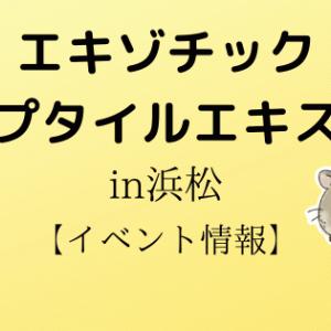 エキゾチックレプタイルエキスポ(浜松)のイベント情報!爬虫類の即売会はいつ?開催日時・場所はこちら!