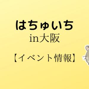 はちゅいち(大阪)のイベント情報!開催日時・場所はこちら!