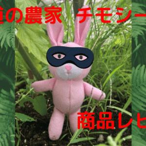 おすすめのチモシー『北海道の農家 チモシー君』の魅力を販売サイトやSNSと共に紹介!
