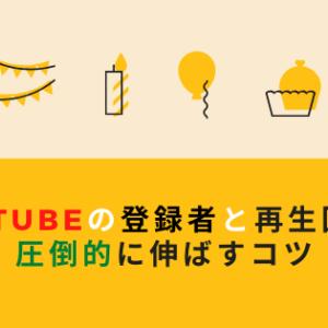 【YouTube】初心者がチャンネル登録と再生回数を圧倒的に伸ばすコツ