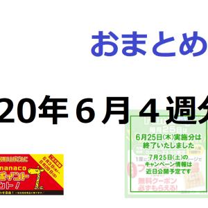 【今週の積み上げ日記】クロス取引多め・毎月25日はファミペイチャージの日・先ほどオムニ7で急ぎ買い物